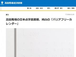 高田馬場経済新聞